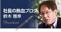社長の熱血ブログ 鈴木 雅幸 President