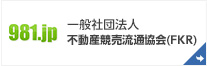 一般社団法人不動産競売流通協会(FKR)