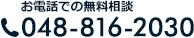 お電話での無料相談 048-816-2030
