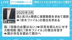 20210625-00010009-abema-005-1-view[1]