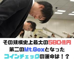 その規模史上最大の580億円第二のMt.Goxとなったコインチェックの運命は!?[1]