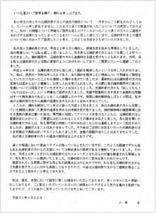 小室圭・金銭トラブルの経緯全文-1[1]