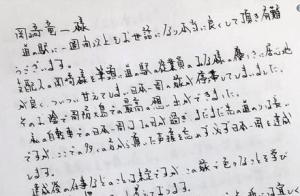 樋田淳也手紙[1]